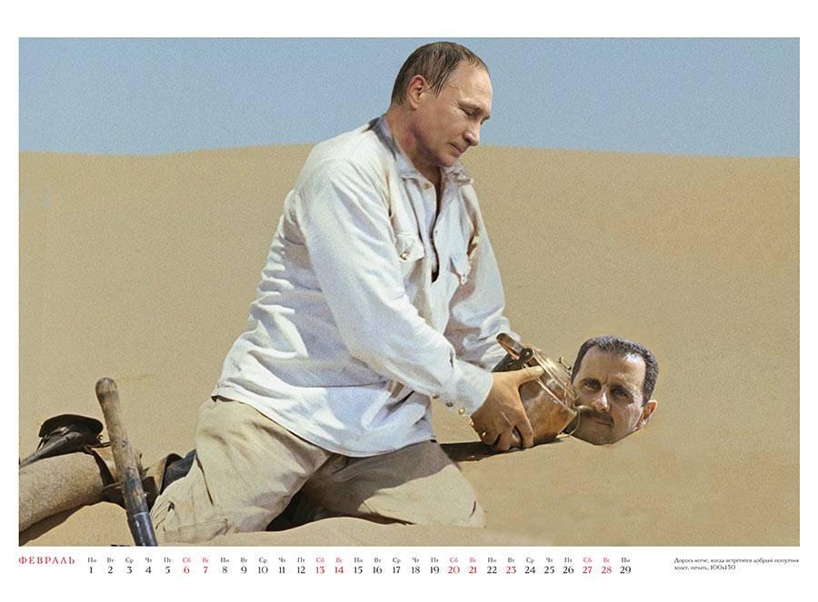 Календарь белое солнце пустыни с путиным