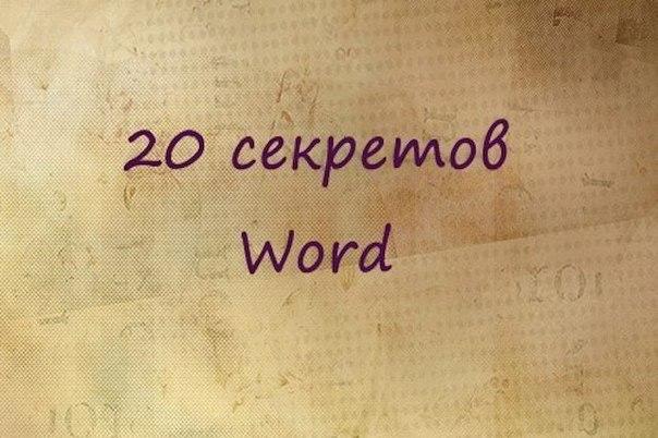 20 секретных функций Microsoft Word