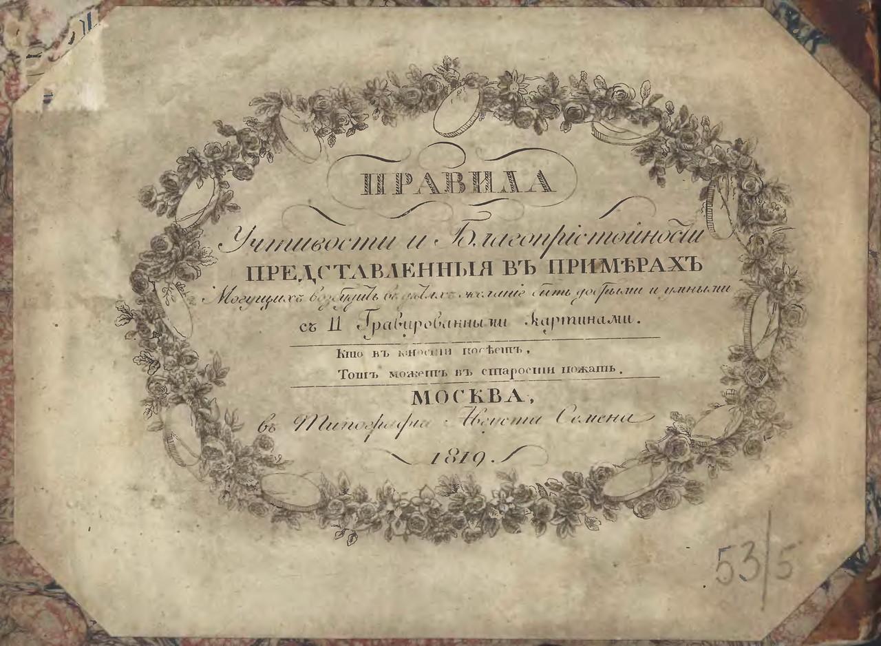 Правила учтивости и благопристойности. 1819 г.