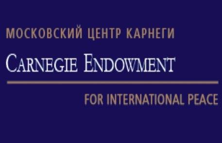Что такое фонд Карнеги в России и кто его представители?
