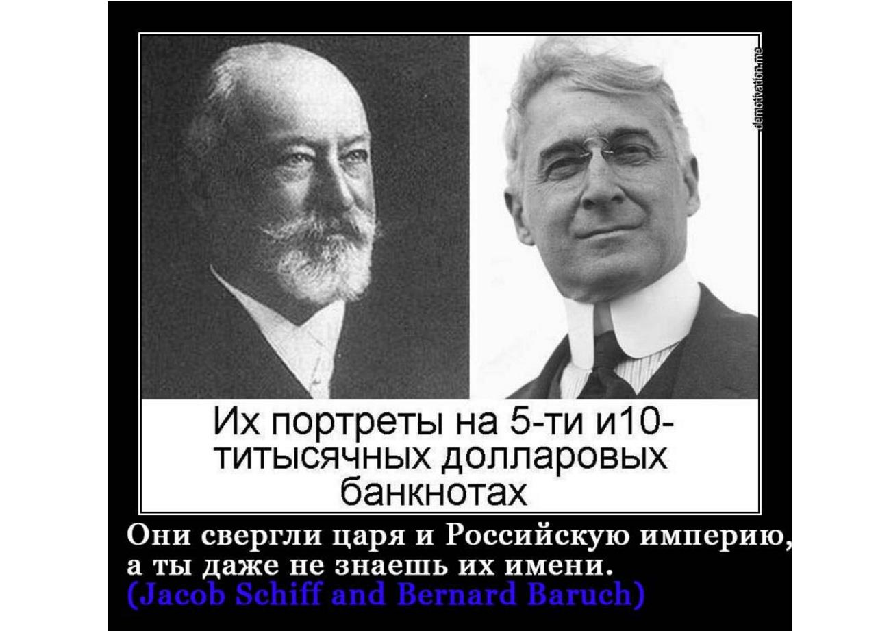Банк Барухов – Центральный банк Центральных банков мира