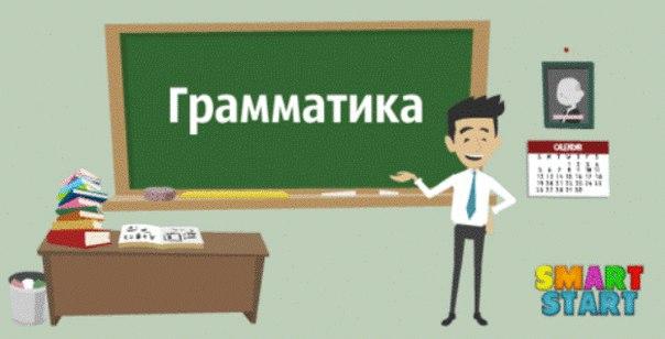 Современная грамматика