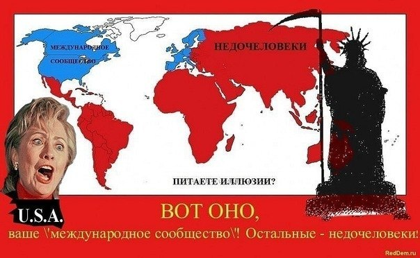 Русским не оставили выбора: их официально назначили на высокий пост главных врагов империи