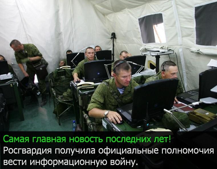 Росгвардия получила официальные полномочия вести информационную войну