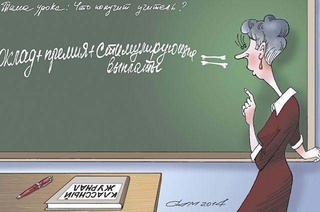 Притча про учительницу