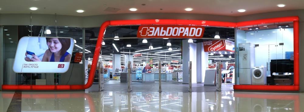 Сеть магазинов «Эльдорадо» продана группе инвесторов