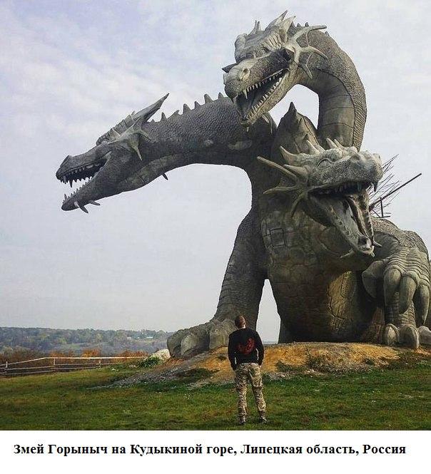 Змей Горыныч Липецкая область Кудыкина гора, а где еще?