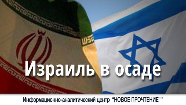 Израиль в осаде