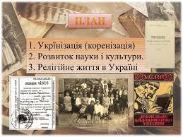 О начале насильственной украинизации в 1920 гг.