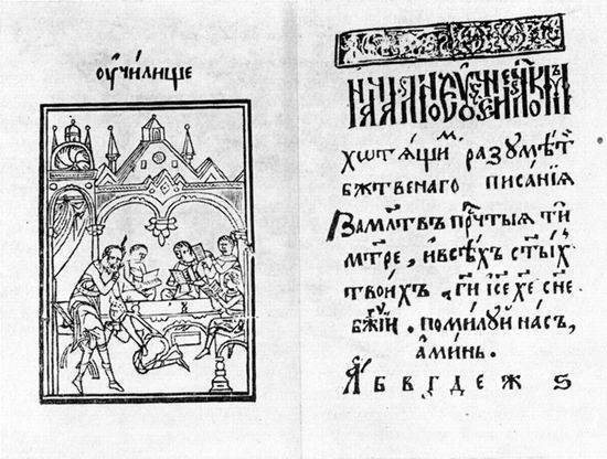 На каком языке написан Статут Великого княжества литовского, РУССКОГО и жамотийского?