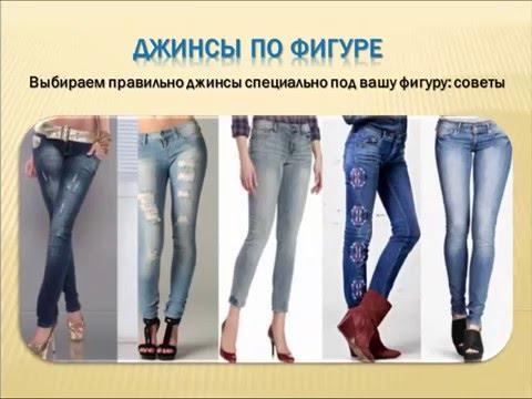Как выбрать джинсы, не заходя в примерочную