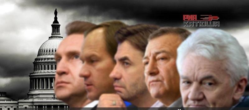 Момент истины: США дали российским олигархам 180 дней, чтобы предать Россию