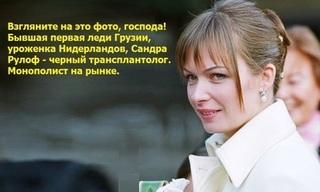 Сандра Рулофс-Саакашвили – крупнейший в Европе поставщик донорских органов, изъятых у украинских детей