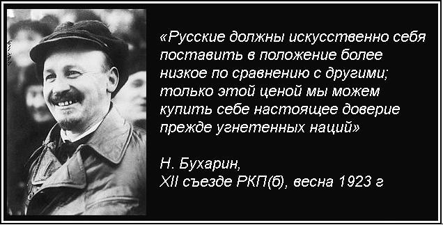 Как партия большевиков стала авангардом национализма нерусских народов