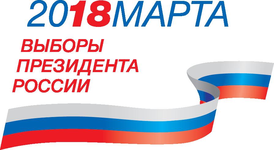 Социологический опрос к предстоящим выборам Президента России