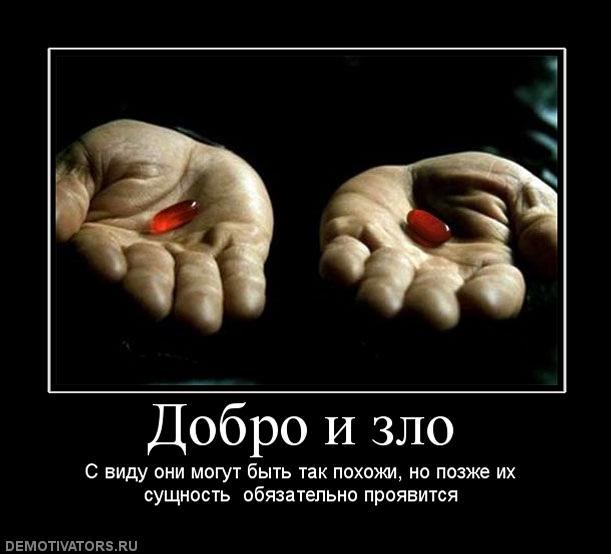 Любое Зло не создано Богом. Зло не имеет сущности.