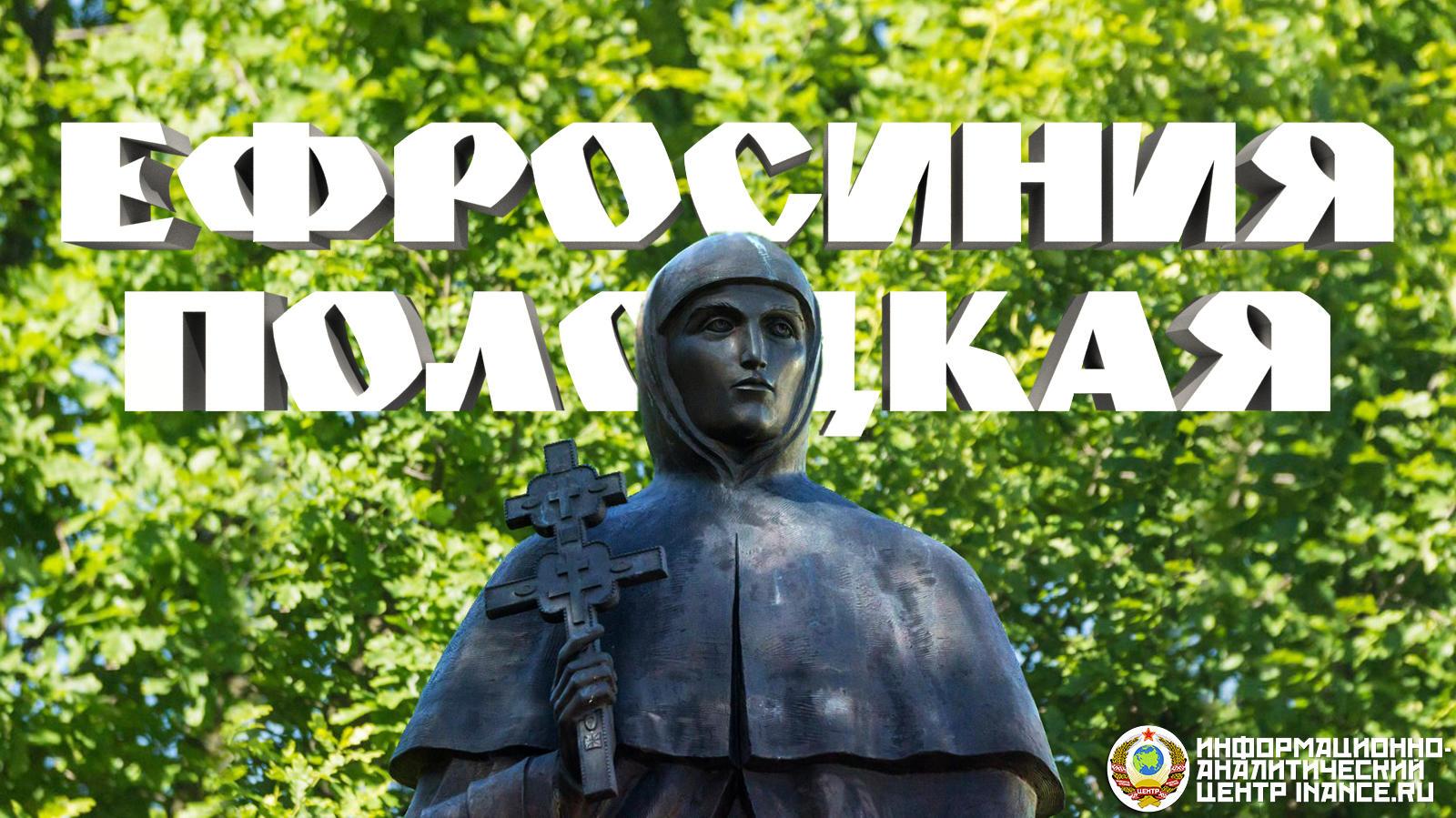 ЖЗЛ: Евфросиния Полоцкая — знаменитая православная святая земли белорусской