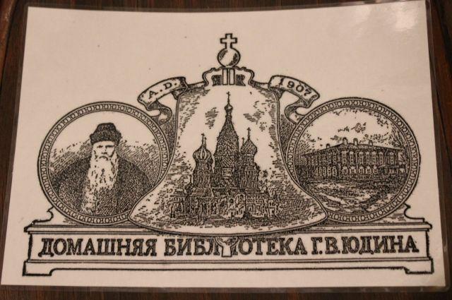 «Чувствую достойную вещь»: как библиотека из Сибири попала в Конгресс США