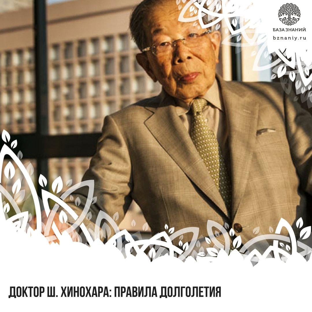 Рецепт долголетия от 105 летнего японского врача