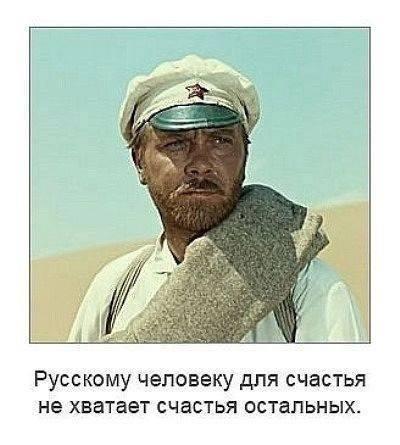 Жить по-русски — значит жить по-человечески !