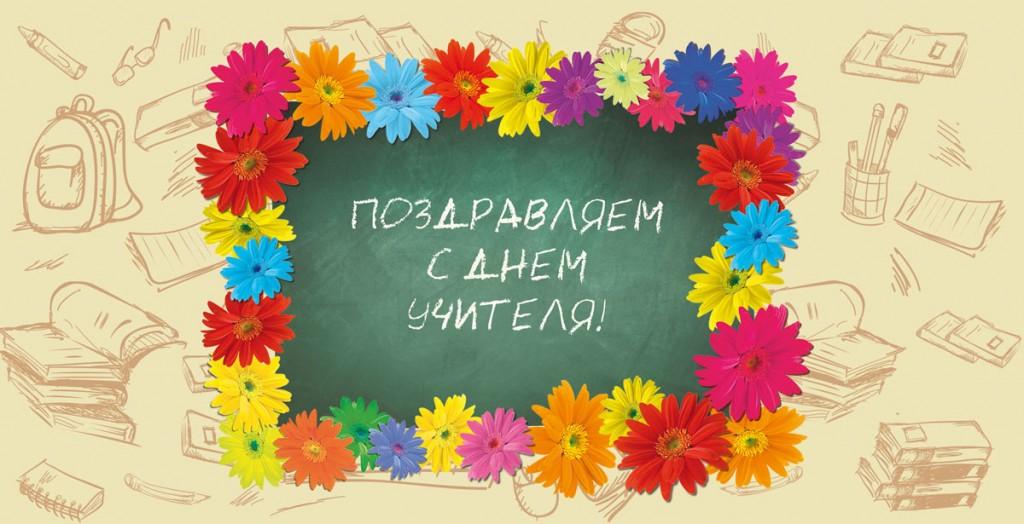 5 октября - День учителя! Поздравления!