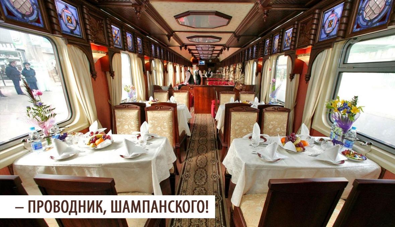 Поезд Золотой орел на маршруте «Персидская Одиссея»