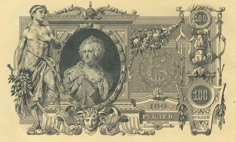 250 лет назад Екатерина II ввела в России бумажные денежные знаки