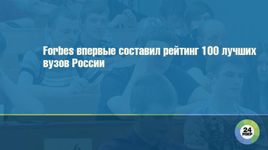 3 вуза из Черноземья вошли ТОП-100 вузов России по версии Forbes