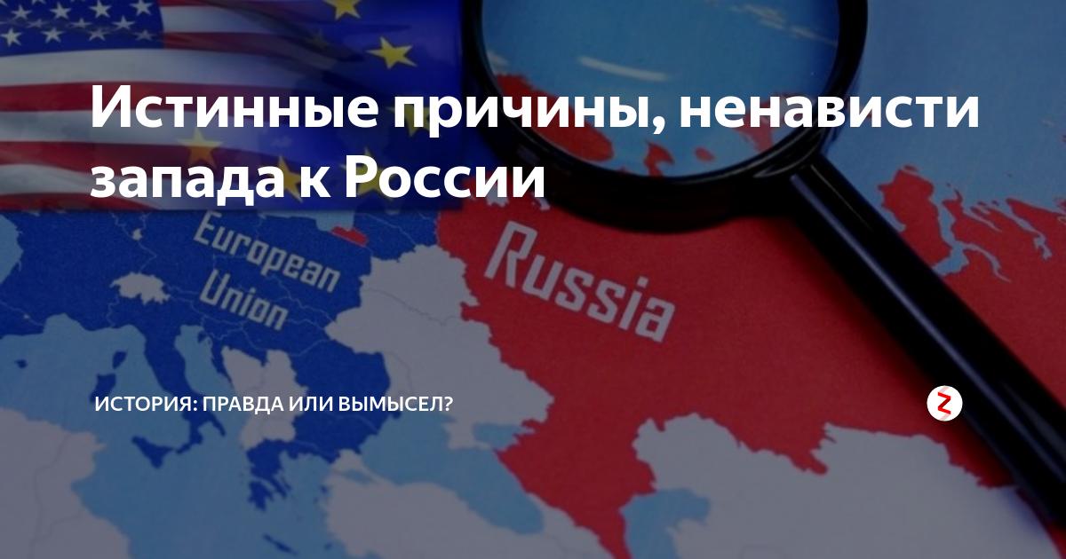 Почему Запад так отчаянно ненавидит Россию? Перевод с французского