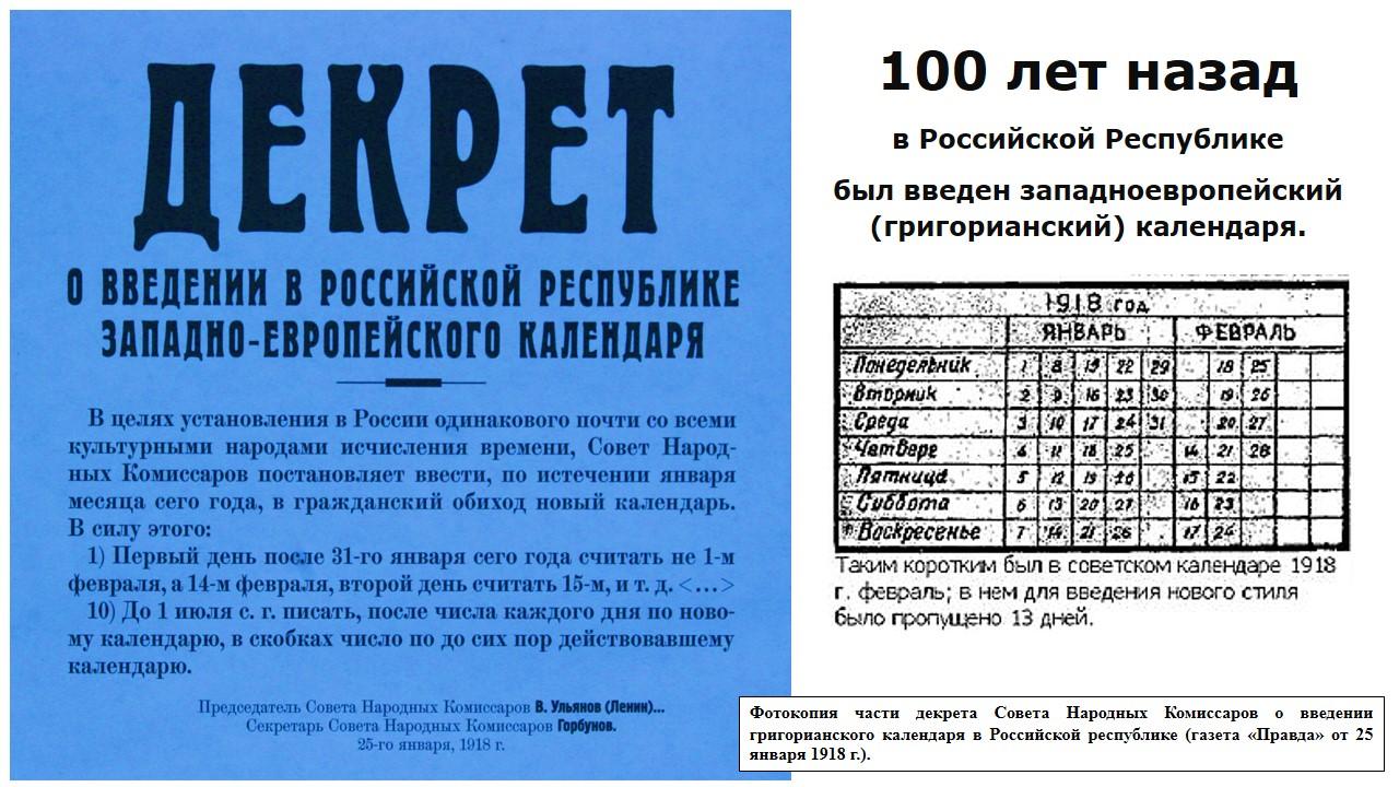 101 год назад в Советской России был введен западноевропейский календарь