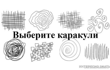 Выберите один из рисунков и узнайте, что он говорит о вашем эмоциональном состоянии