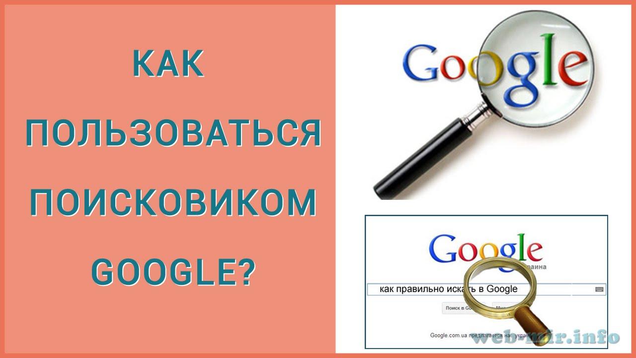Поиск через Гугл: 9 секретных лайфхаков