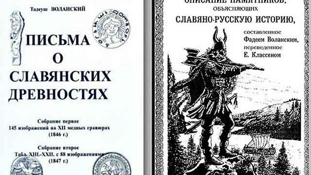 Тадеуш Фаддей Воланский « Письма о славянских древностях»