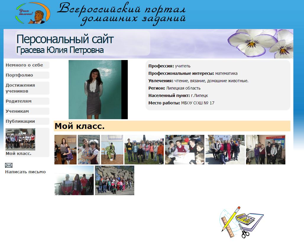 Создать сайт online