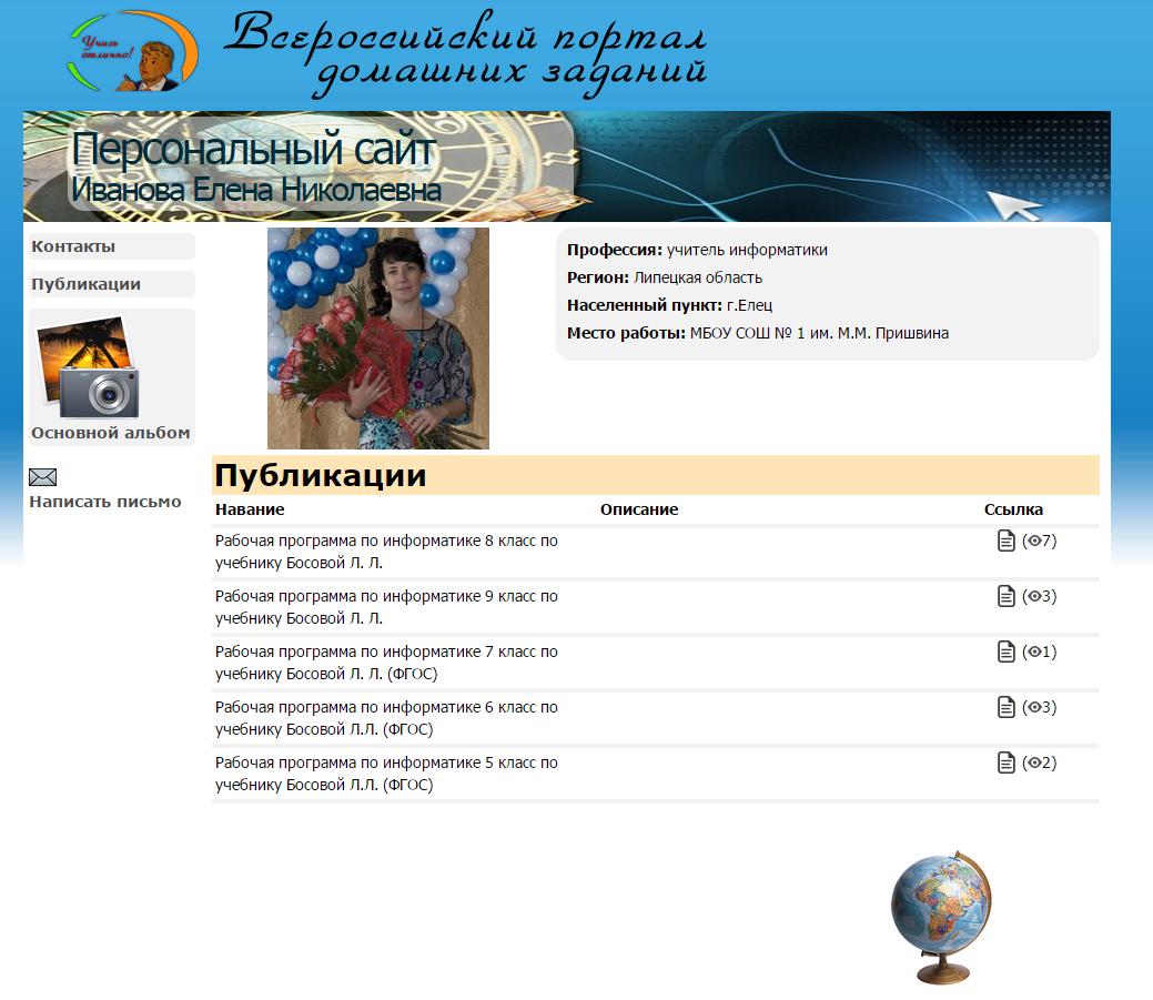 Создать одностраничный сайт бесплатно по шаблону